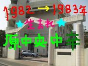 1982〜1983年生まれ★原中央中卒