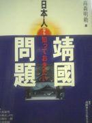 日本人としての【靖国問題】