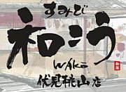 和こう(・∀・)伏見桃山店