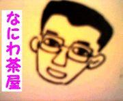 ☆なにわ茶屋☆