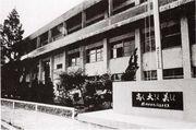 高知県四万十市立中村中学校