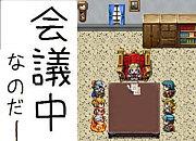 RPGツクールコンテスト準備会