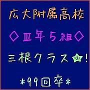 広大附属3年5組*2008