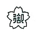 名古屋市立御器所小学校
