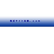 株式サイト利用比較.com