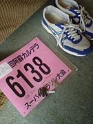 Run Net