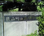嵐山町立玉の岡中学校