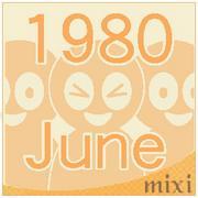 1980年6月生まれ