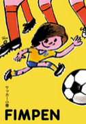 サッカー・フットサルケルチカラ