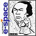 イラストレーター e-space