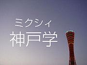 ミクシィ神戸学