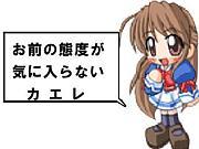 ソルジャーオフ会連絡網w