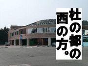仙台市立茂庭台中学校