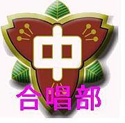 一関市立桜町中学校♪特設合唱部