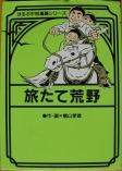 ほるぷ平和漫画シリーズ