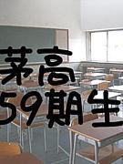 茅ヶ崎高校第59期生
