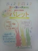 合同ライブ2009「パレット」