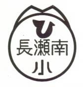 東大阪市立長瀬南小学校
