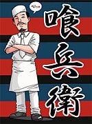 (仮)喰兵衛コミュ
