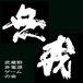MUGA−武蔵野非電源ゲームの会−