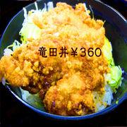 竜田丼¥360