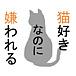 猫好きなのに嫌われる