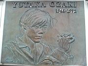 YUTAKA OZAKI CROSS TOWER