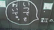 山崎会〜改〜