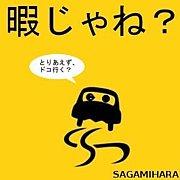 暇ならここ行け!from相模原