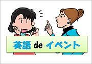 英語 de イベント