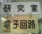 沼津高専E科2007年卒業