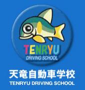 ★天竜自動車学校2003夏★