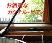 カクテル・ピアノを弾こう