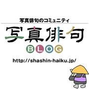 写真俳句コミュニティ