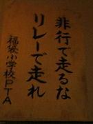 鵠沼高校2期生31HR