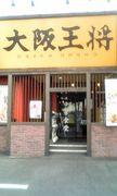 大阪王将 松江北店