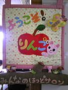 東広島市子育てサロンりんご