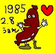 1985年2月8日生まれ