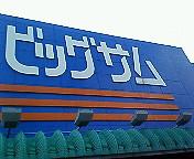 神奈川県/ビックサム利用者