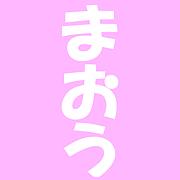 ラブリィ☆まおう制作委員会