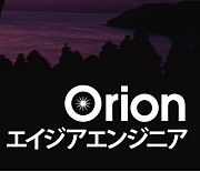 ☆Orion☆ byエイジアエンジニア
