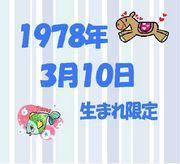 1978年3月10日生まれ限定