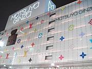 東京都中央区30歳代集合