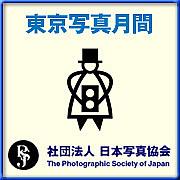 PSJ 東京写真月間