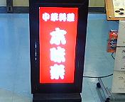 横浜・本味楽