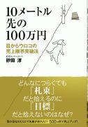 10メートル先の100万円