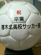 厚木北サッカー部15年度卒業生