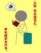 人生に行き詰ると、本を読む。