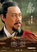 張豊毅:レッドクリフの曹操