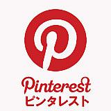 pinterest(ピンタレスト)♪